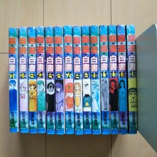 幽☆遊☆白書 1〜15巻(少年漫画)