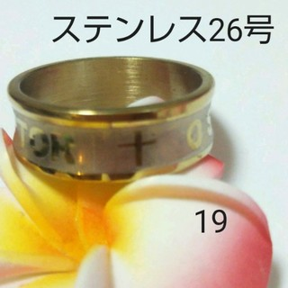 ステンレスリング 19(リング(指輪))