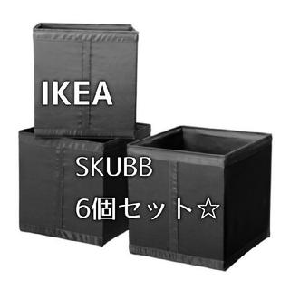 IKEA - 新品未開封/ IKEA イケア SKUBB 収納ボックス6ピース ★ ブラック