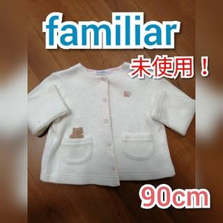 familiar - 【ファミリア】カーディガン 90cm【新品】