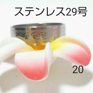 メンズリング 20(リング(指輪))