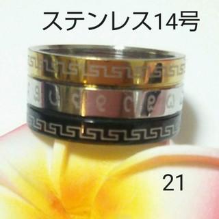 メンズリング 21(リング(指輪))