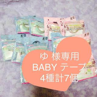 ベイビーザスターズシャインブライト(BABY,THE STARS SHINE BRIGHT)のゆ 様 専用ページ BABYテープ(その他)