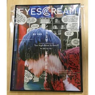 『 EYESCREAM 』 No.161  米津玄師