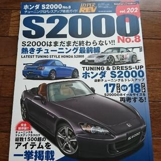 ホンダ(ホンダ)のハイパーレブ vol.202 S2000 No.8(カタログ/マニュアル)