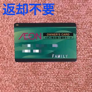 イオン(AEON)の【返却不要】イオン オーナーズカード(ファミリーカード)1枚 2019年8月期限(ショッピング)