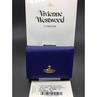 ヴィヴィアンウエストウッド(Vivienne Westwood)のVivienne Westwood ヴィヴィアン がま口 青 折り財布 ブルー(財布)