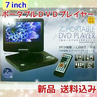 【新品・送料込】7型 ポータブルDVDプレイヤー