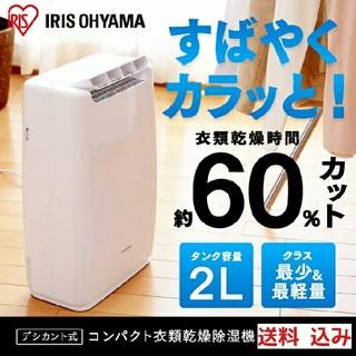 アイリスオーヤマ - コンパクトで使いやすいサイズ✨ 衣類乾燥除湿機 2.0L