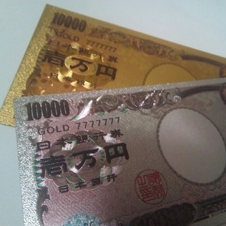 財運開運 GOLD7777777 ♪ 一万円札2種セット(^^)(キャラクターグッズ)