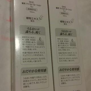 ディーエイチシー(DHC)のDHCマイルドローションL 2本セット(化粧水 / ローション)