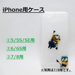 ミニオン(ミニオン)の「ミニオンソフトケース」iPhone用各種~ジャンプ①~(iPhoneケース)