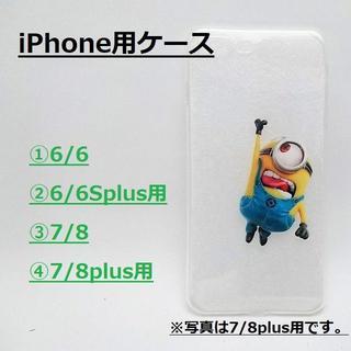 ミニオン(ミニオン)の「ミニオンソフトケース」iPhone用各種~ジャンプ一人~(iPhoneケース)