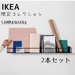 IKEA - ☆2本セット☆ IKEA イケア SAMMANHANG  ウォールシェルフ