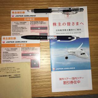 JAL(日本航空) - JAL(日本航空)株主優待券2枚