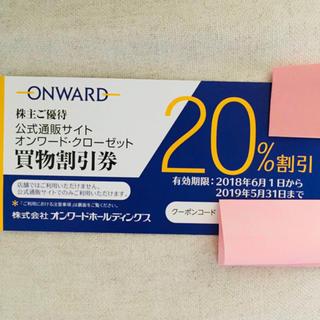 ニジュウサンク(23区)のオンワード  株主優待 20%割引券(ショッピング)