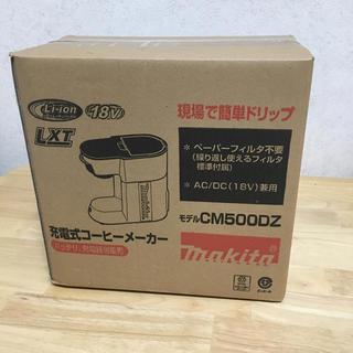 マキタ(Makita)のマキタ コーヒーメーカー CM500DZ(コーヒーメーカー)