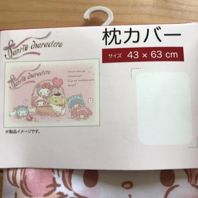 しまむら(シマムラ)のこねこねこシリーズ柄 掛けカバー&枕カバー エンタメ/ホビーのおもちゃ/ぬいぐるみ(キャラクターグッズ)の商品写真
