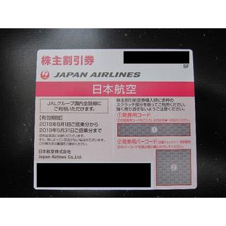 ジャル(ニホンコウクウ)(JAL(日本航空))のJAL(日本航空)株主優待割引券 有効期限2019年5月31日 2枚まで対応可能(その他)