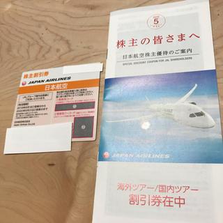 ジャル(ニホンコウクウ)(JAL(日本航空))の日本航空 株主優待券 航空券 JAL(航空券)