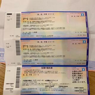 森道市場2019   6/2(日)   入場券2枚セット