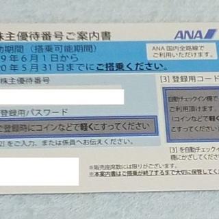 ☆最新  ANAの株主優待券☆2020年5月31日まで