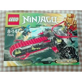 Lego - レゴニンジャゴー