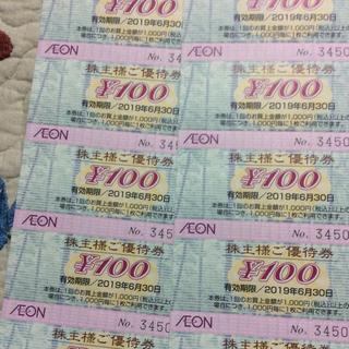 イオン(AEON)の★イオンの株主優待券 25枚★(ショッピング)