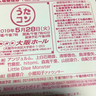 うたコン 5月28日 NHK大阪ホール