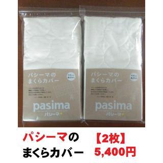 【2枚】パシーマのまくらカバー 医療用純度の脱脂綿とガーゼでつくる(シーツ/カバー)