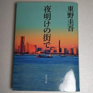 角川書店 - 夜明けの街で  著者 東野圭吾