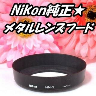 ニコン(Nikon)の★大人気のメタルレンズフード★Nikon ニコン HN-2(レンズ(ズーム))