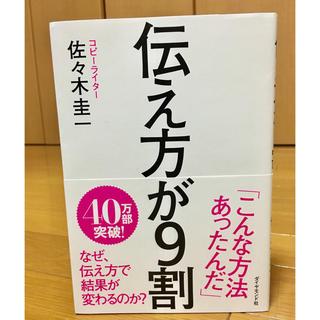 ダイヤモンドシャ(ダイヤモンド社)の伝え方が9割 佐々木圭一(ビジネス/経済)