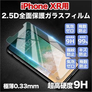 【iPhone XR用】硬度9H☆2.5D液晶保護強化ガラスフィルム