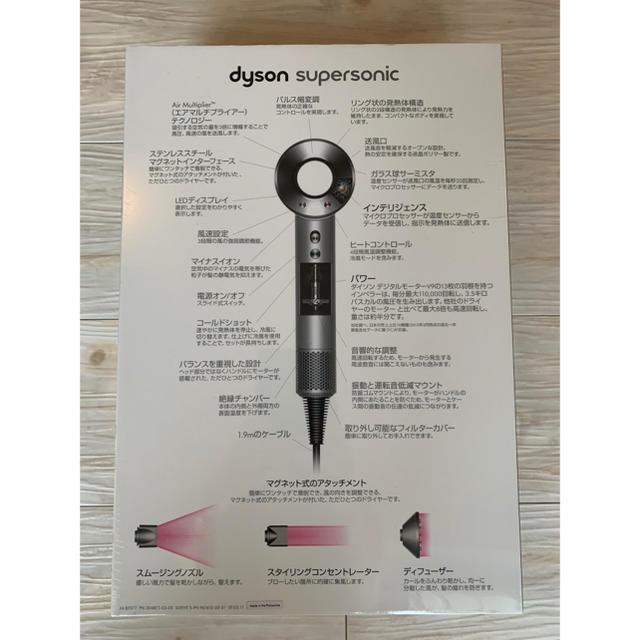 Dyson(ダイソン)のdyson supersonic 国内正規品 スマホ/家電/カメラの美容/健康(ドライヤー)の商品写真
