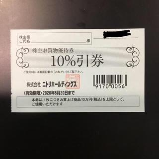ニトリ(ニトリ)のニトリ 割引券  1枚(ショッピング)