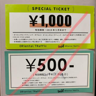 オリエンタルトラフィック(ORiental TRaffic)のオリエンタルトラフィック☆スペシャルチケット☆割引券(サンダル)