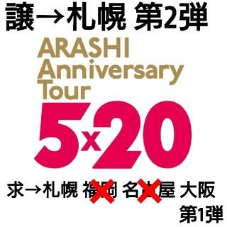 嵐 - 嵐 5×20 札幌ドーム限定チャーム