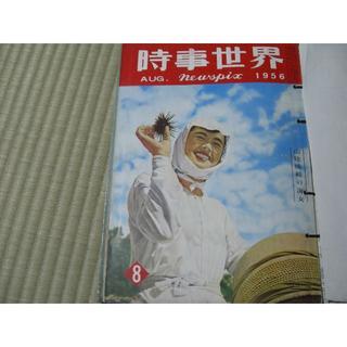 昭和レトロ 時事世界 1956 長嶋茂雄(印刷物)