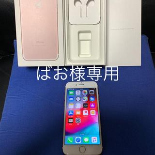 iPhone - 超美品 iPhone7 32GB SIMフリー バッテリー100%ローズゴールド
