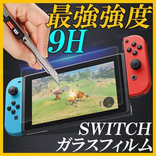 任天堂 スイッチ ガラス フィルム nintendo switch 画面 保護