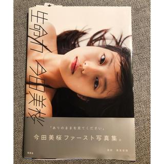 集英社 - 今田美桜 写真集 生命力
