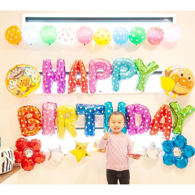 アンパンマンの誕生日バルーンセット♡文字カラー変更可♡送料無料 エンタメ/ホビーのおもちゃ/ぬいぐるみ(キャラクターグッズ)の商品写真