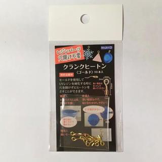 キワセイサクジョ(貴和製作所)のレジンパーツ クランクヒートン9本(各種パーツ)