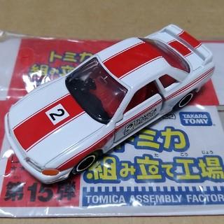 タカラトミー(Takara Tomy)のトミカ組み立て工場 第15弾 日産 スカイラインGT-R (R32)(ミニカー)