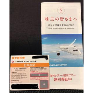 JAL(日本航空) - JAL株主割引券 1枚 おまけ付き