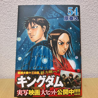 シュウエイシャ(集英社)のキングダム 54巻(青年漫画)