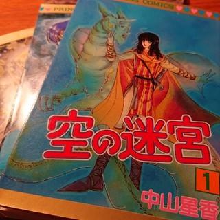 アキタショテン(秋田書店)の空の迷宮 全3巻(全巻セット)