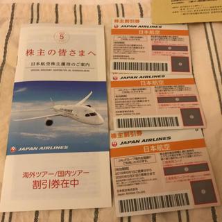ジャル(ニホンコウクウ)(JAL(日本航空))のJAL 株主優待券3枚と割引券1冊(航空券)