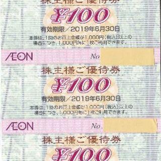イオン(AEON)のポイント消化★1,000円・イオン株主優待券2019/6/30・送料無料①(ショッピング)